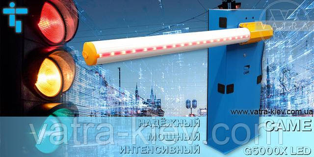 Шлагбаум CAME G5000X