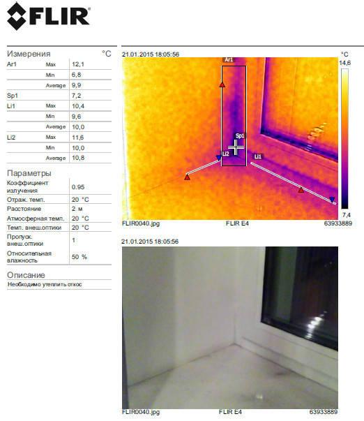Окна - промерзание в районе откосов, необходимо утеплить