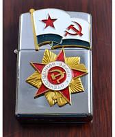 """Зажигалка """"ордена СССР"""", газовая"""