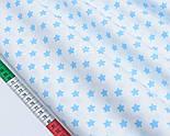 """Сатин ткань """"Густые звёздочки 12 мм"""" голубые на белом, № 1701с, фото 4"""