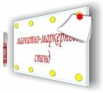 Магнитно-маркерный стенд (8 магнитов)