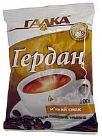 """Кофе молотый Галка """"Гердан"""" 100г."""