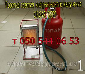 Обогреватель газовый инфракрасного излучения Orgaz 2500, 3500