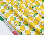 """Сатин ткань """"Лимоны"""" жёлтые на белом, № 1700с, фото 3"""
