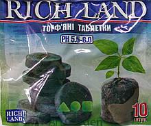 Торфяные таблетки 44 мм RICH LAND