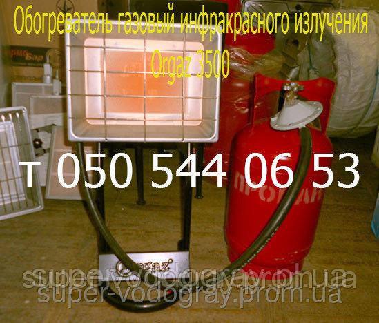 Обігрівач газовий інфрачервоного випромінювання Orgaz 3500