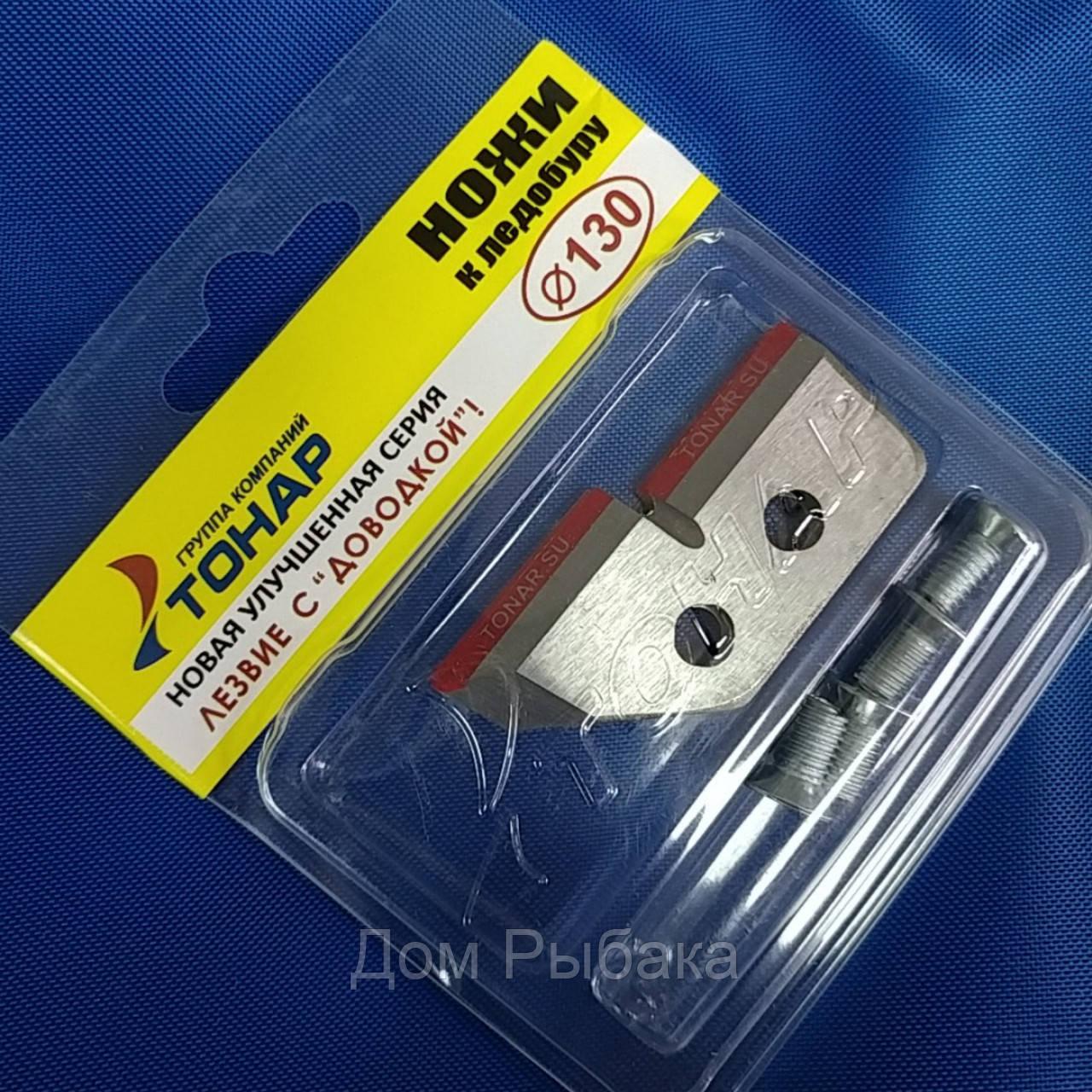 Ножи к ледобуру Тонар 130мм(9993515)
