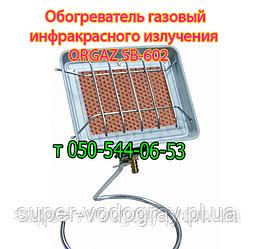 Обогреватель газовый инфракрасного излучения Orgaz SB-602