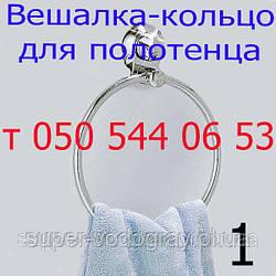 Вішалка-кільце для рушників у ванну кімнату
