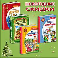 Детские книжки со скидкой