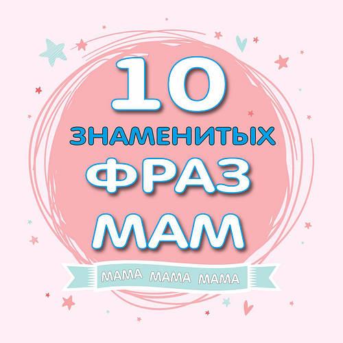 ТОП-10 знаменитых фраз мам