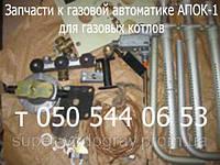Запчасти к автоматике АПОК-1 для газового котла