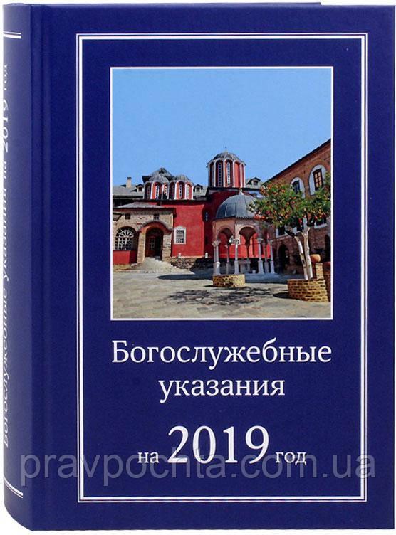 Богослужебные указания на 2019 год