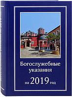 Богослужебные указания на 2019 год, фото 1