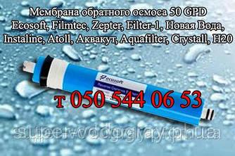 Мембрана обратного осмоса Ecosoft 50 GPD (50 Галлон), 75 GPD (75 Галлон)