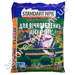 Удобрение Standart NPK для вечнозелёных растений весна-лето 2 кг