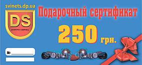 Подарочный сертификат - 250 грн