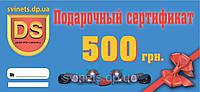 Подарочный сертификат - 500 грн