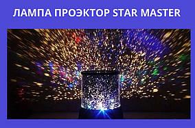 Лампа Проэктор Star Master, фото 2