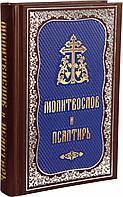 Молитвослов и Псалтирь (гражданский шрифт), фото 1