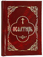 Псалтирь (карманный, гражданский шрифт)