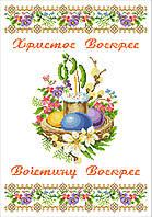 ХВВГ-083. Рушник для вишивки бісером на Великдень