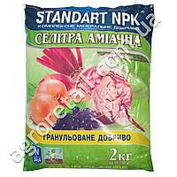 Удобрение Standart NPK Селитра аммиачная 2 кг