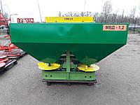 Разбрасыватель удобрений 1200 кг МВД-1,2