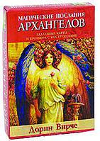 Магическое послание Архангелов
