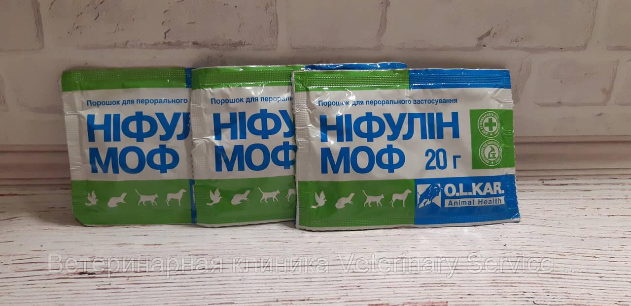 Нифулин МОФ 20г