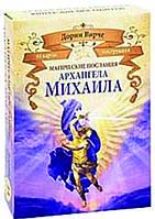 Магическое послание Архангела Михаила