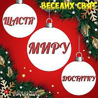 Вітаємо Вас с прийдешніми новорічними святами!