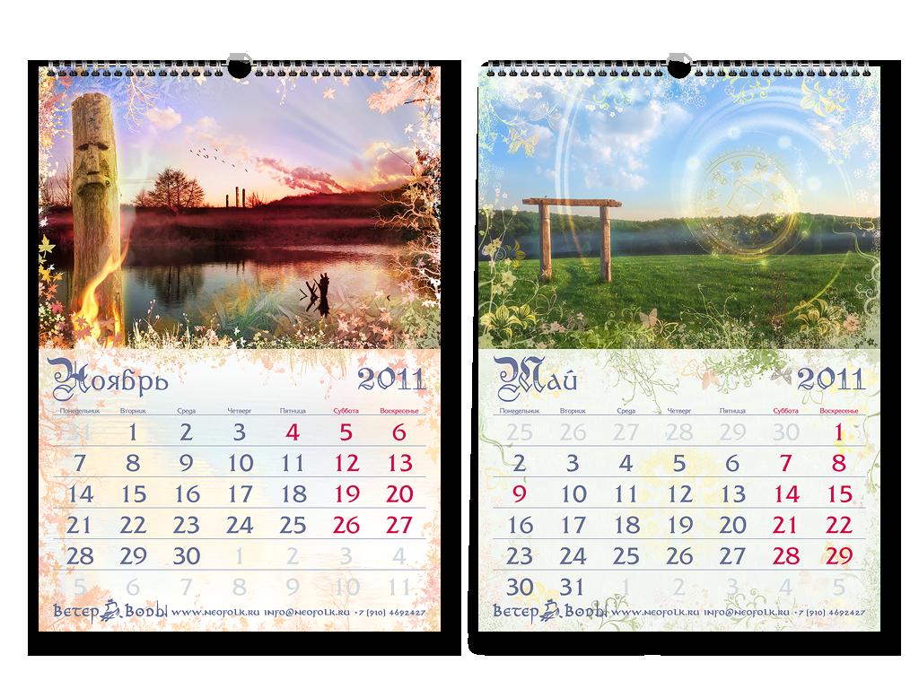 Подарочный календарь