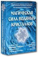 Магическая сила водяных кристалов