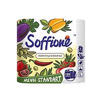Полотенца бумажные двухслойные Soffione Menu, 120 отрывов (2шт)