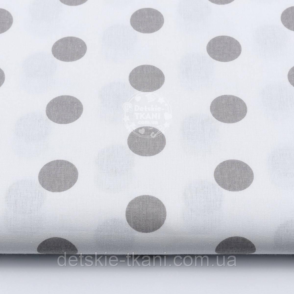 Ткань с крупными серыми горохами на белом фоне (№10).
