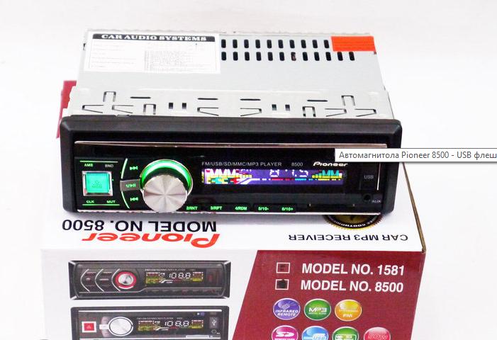 Автомагнитола Pioneer 8500 - USB флешка  + RGB подсветка + AUX + FM (4x50W) Распродажа PR4