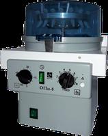 Лабораторная центрифуга ОПН-8