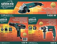 Набор комплект инструмента Spektr Болгарка МШУ 125-1450 Вт, Дрель ДЭУ 1450 Вт, Сетевой шуруповерт 1250  спектр