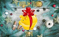 График работы нашего интернет-магазина на Новогодние праздники.