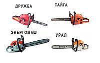Запчасти для бензопил Урал, Тайга, Дружба, Энергомаш