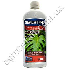 Удобрение Standart NPK для декоративно-лиственных + биогумус 500 мл