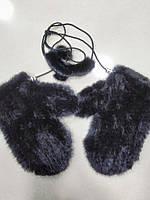 Варежки из канадской вязаной норки цвет чёрный и коричневый.Очень теплые