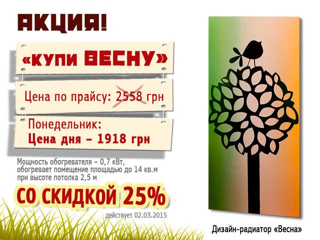 """Дизайнерский обогреватель """"Весна"""" по скидке 25%"""