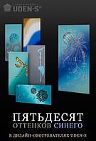 50 оттенков синего в дизайнерских обогревателях UDEN-S!