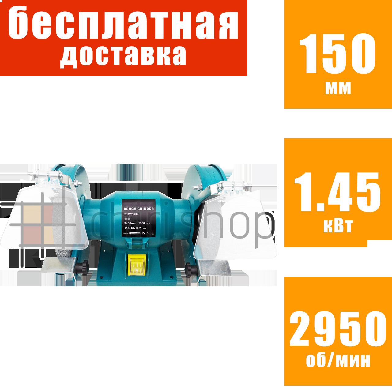 Точило электрическое 150 мм Eurotec BG 101, электроточило, точильный станок наждачный, электронаждак