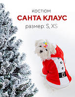 Толстовка Pet Fashion Санта-Клаус 27-30см (S) для собак