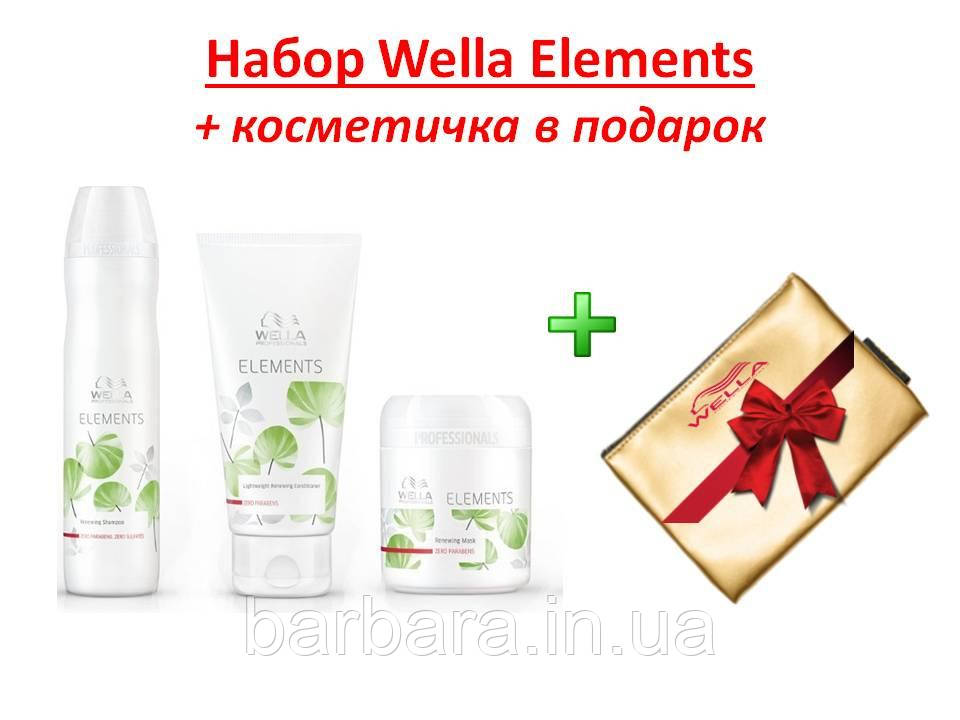 Набор Wella Elements ELE RENEW +Косметичка
