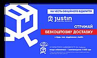Бесплатная доставка «ДЖАСТ ИН» до 31.12.2018 р