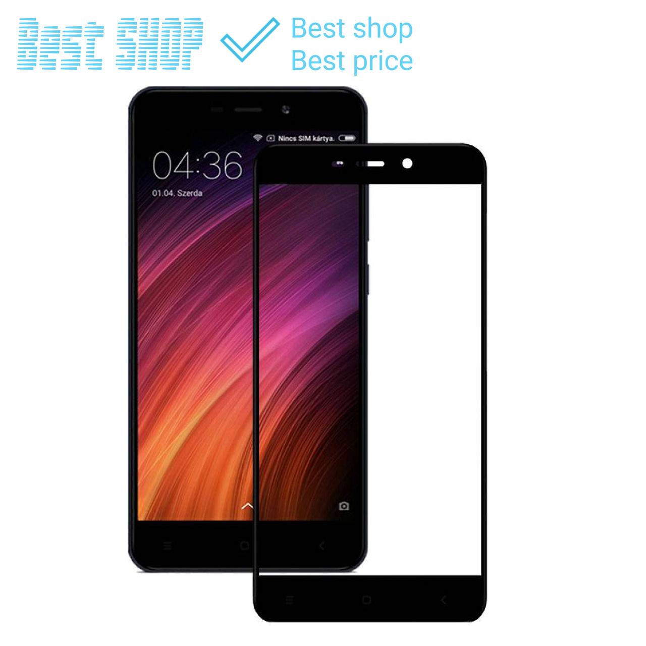 Защитное стекло Full cover для Xiaomi Redmi 4A